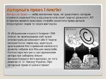 Авторське право і плагіат Авторське право — набір виключних прав, які дозволя...