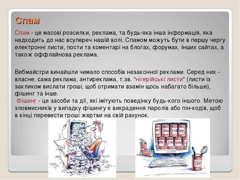 Спам Спам- це масові розсилки, реклама, та будь-яка інша інформація, яка над...