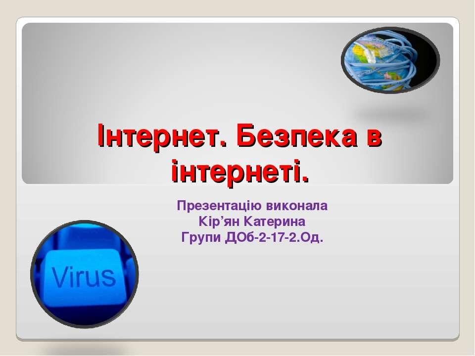 Інтернет. Безпека в інтернеті.