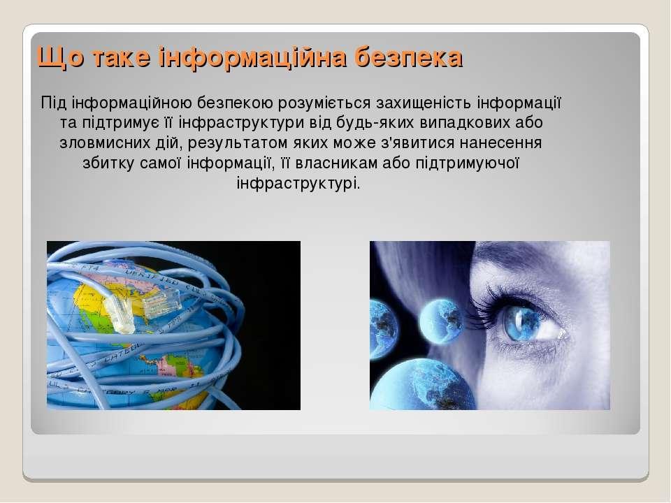Що таке інформаційна безпека Підінформаційноюбезпекою розуміється захищеніс...