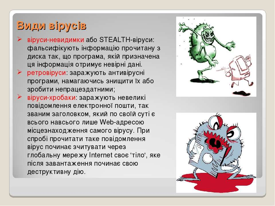 Види вірусів віруси-невидимки або STEALTH-віруси: фальсифікують інформацію пр...