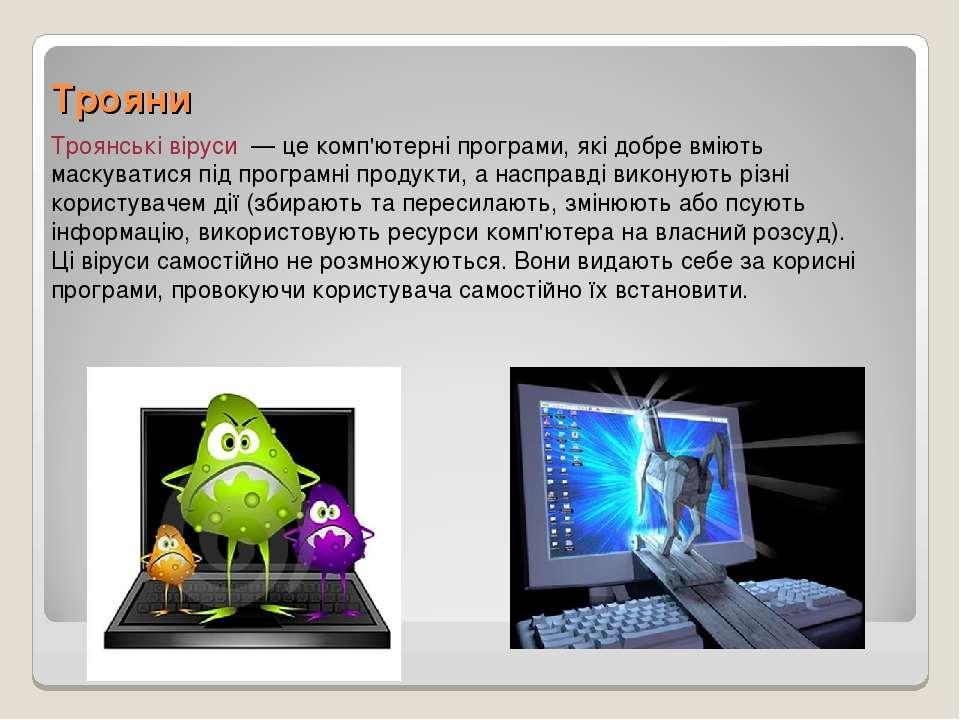 Трояни Троянські віруси — це комп'ютерні програми, які добре вміють маскувати...