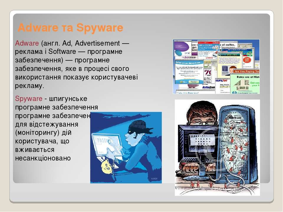 Аdware та Spyware Adware (англ. Ad, Advertisement — реклама і Software — прог...