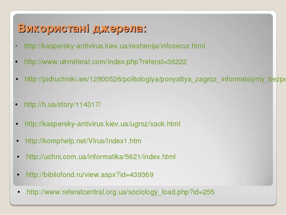 Використані джерела: http://kaspersky-antivirus.kiev.ua/reshenija/infosecur.h...