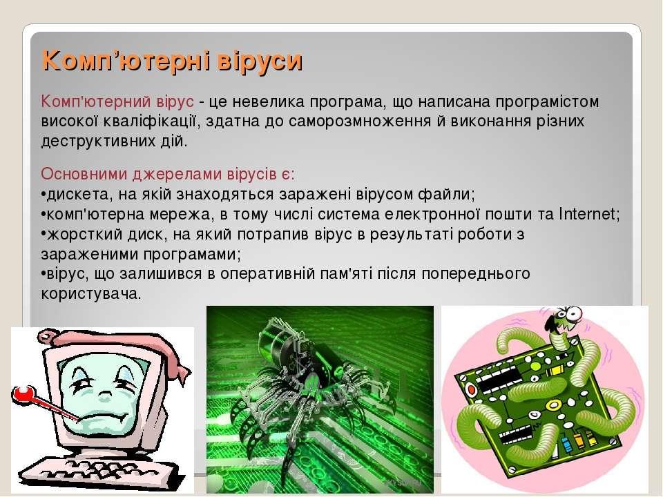 Комп'ютерні віруси Комп'ютерний вірус- це невелика програма, що написана про...