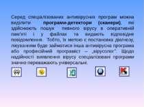 Серед спеціалізованих антивірусних програм можна виділити програми-детектори ...