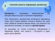 Архіватор— програмне забезпечення, що використовується для стиснення інформа...