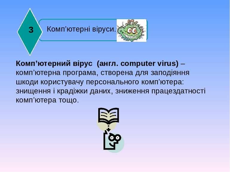 Комп'ютерні віруси. 3 Комп'ютерний вірус (англ. computer virus) – комп'ютерна...