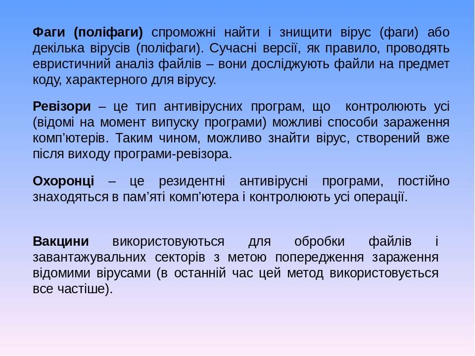 Фаги (поліфаги) спроможні найти і знищити вірус (фаги) або декілька вірусів (...