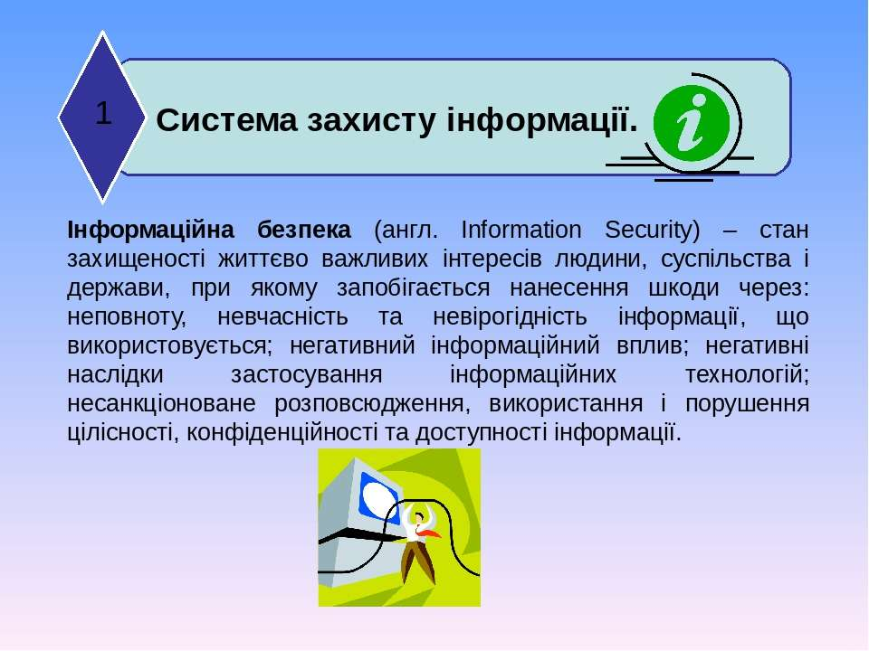 Система захисту інформації. 1 Інформаційна безпека (англ. Information Securit...