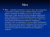 Меч Меч — різновид клинкової холодної зброї, що складається з металевого клин...
