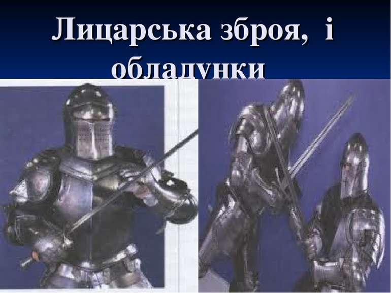 Лицарська зброя, і обладунки