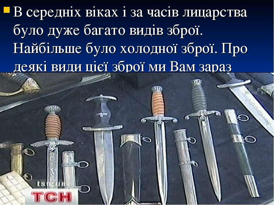 В середніх віках і за часів лицарства було дуже багато видів зброї. Найбільше...