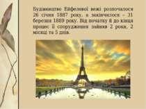 Будівництво Ейфелевої вежі розпочалося 26 січня 1887 року, а закінчилося – 31...