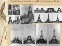 Також збереглись фотографії з будівництва Вежі