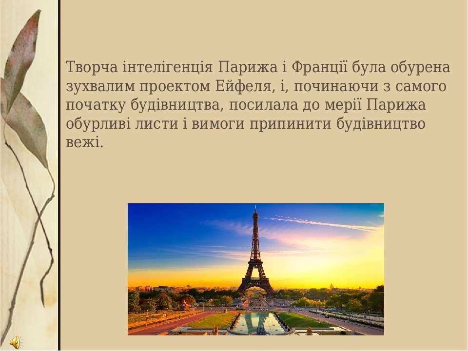 Творча інтелігенція Парижа і Франції була обурена зухвалим проектом Ейфеля, і...