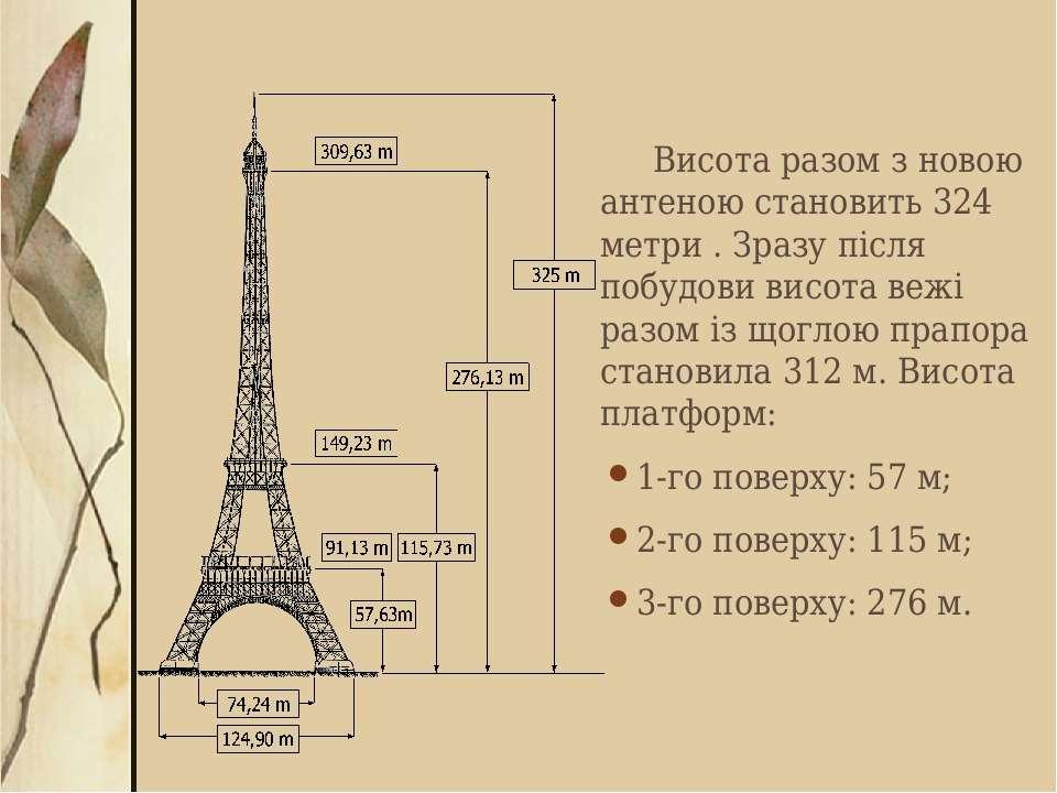Висота разом з новою антеною становить 324 метри . Зразу після побудови висот...