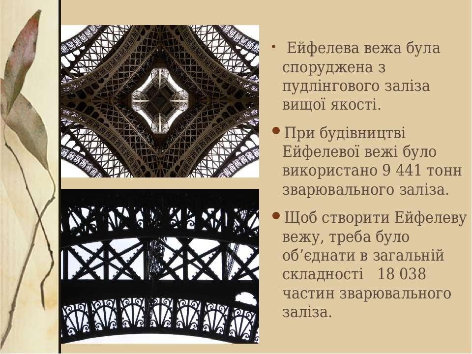 Ейфелева вежа була споруджена з пудлінгового заліза вищої якості. При будівни...