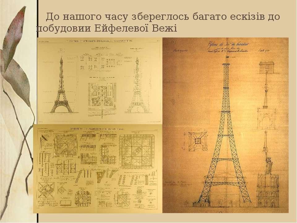 До нашого часу збереглось багато ескізів до побудовии Ейфелевої Вежі