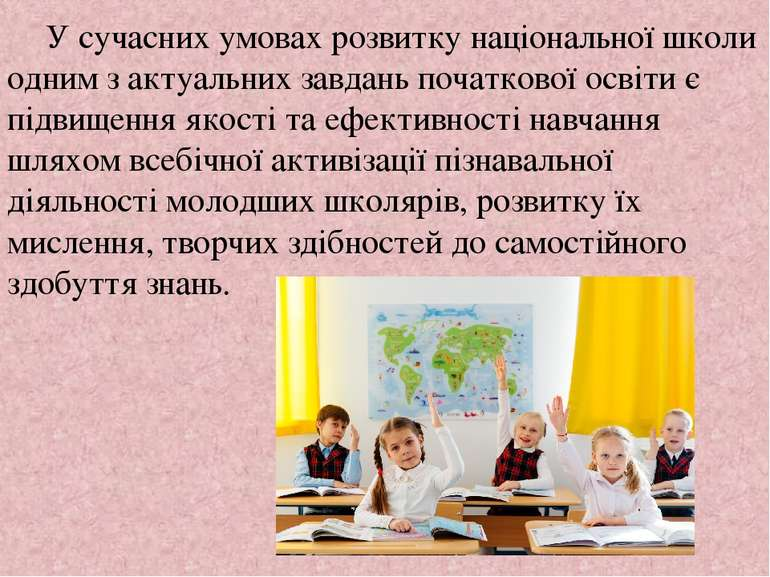 У сучасних умовах розвитку національної школи одним з актуальних завдань поча...