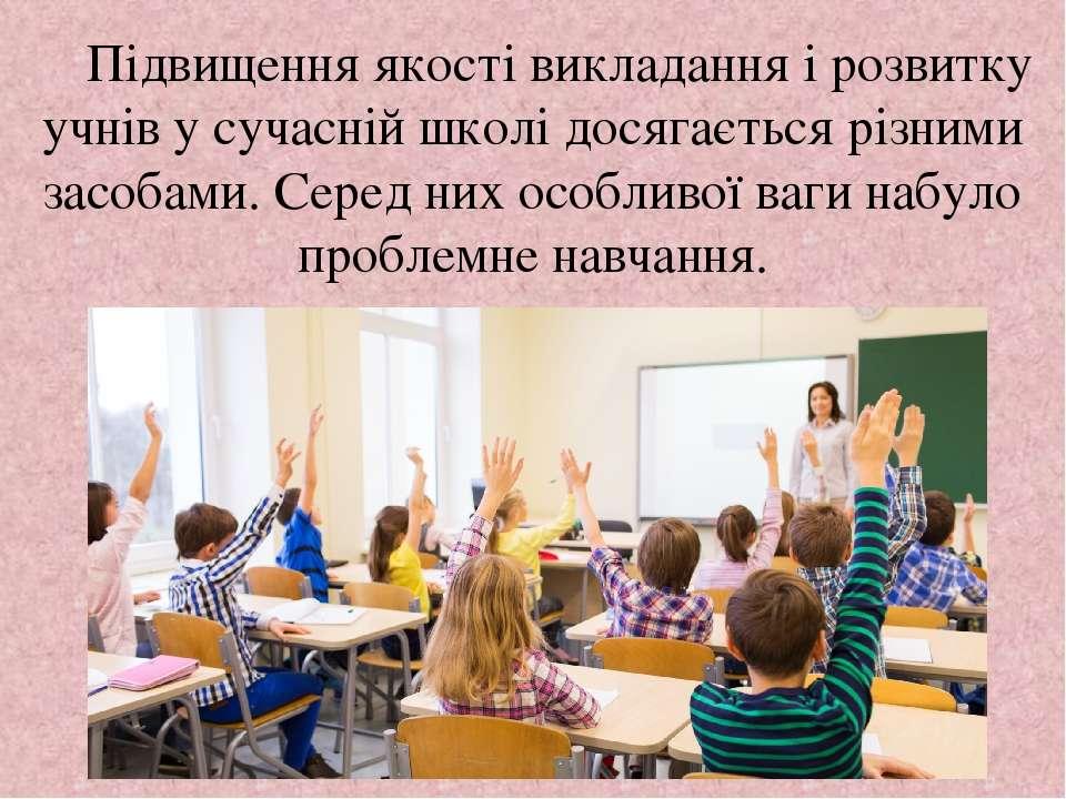 Підвищення якості викладання і розвитку учнів у сучасній школі досягається рі...
