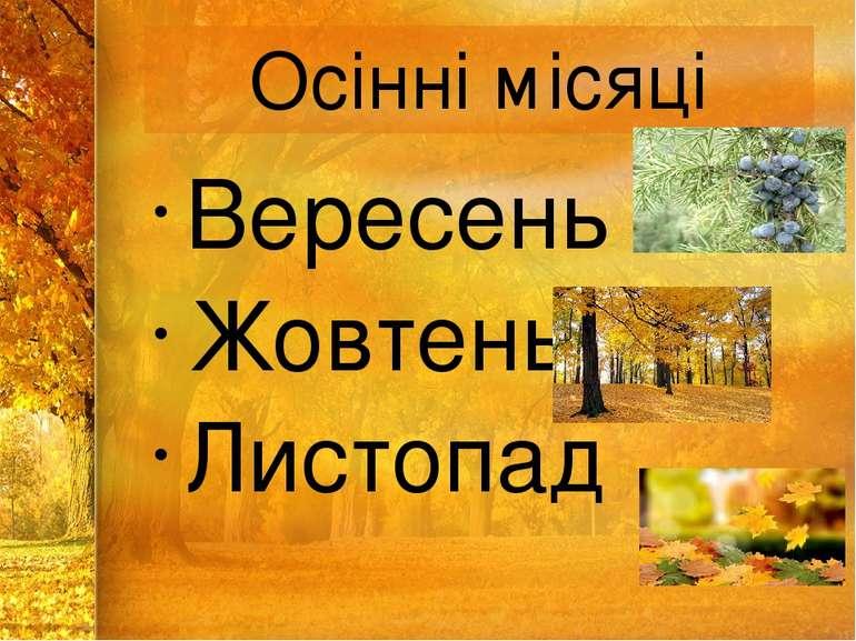 Осінні місяці Вересень Жовтень Листопад