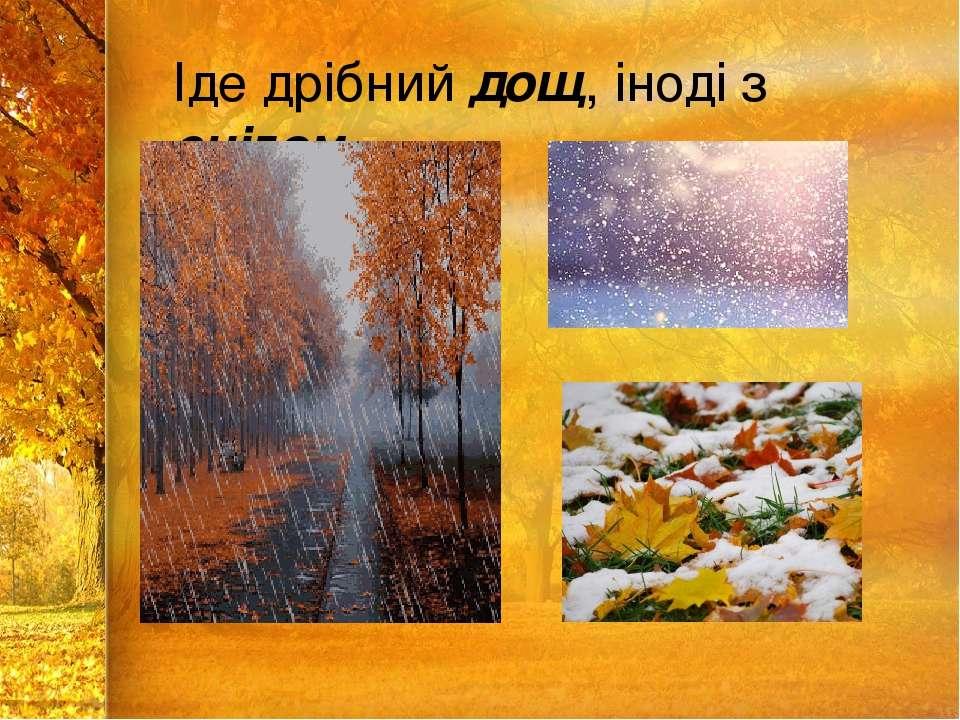 Іде дрібний дощ, іноді з снігом