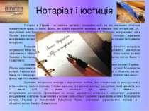 Нотаріат і юстиція Нотаріат в Україні - це система органів і посадових осіб, ...