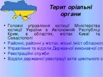 Територіальні органи Головні управління юстиції Міністерства юстиції України ...
