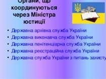 Органи, що координуються через Міністра юстиції Державна архівна служба Украї...