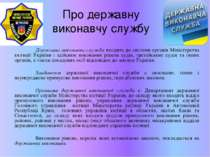 Про державну виконавчу службу Державна виконавча служба входить до системи ор...
