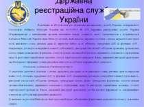 Державна реєстраційна служба України Відповідно до Положення про Державну реє...