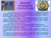 Державна пенітенціарна служба України Державна пенітенціарна служба України (...