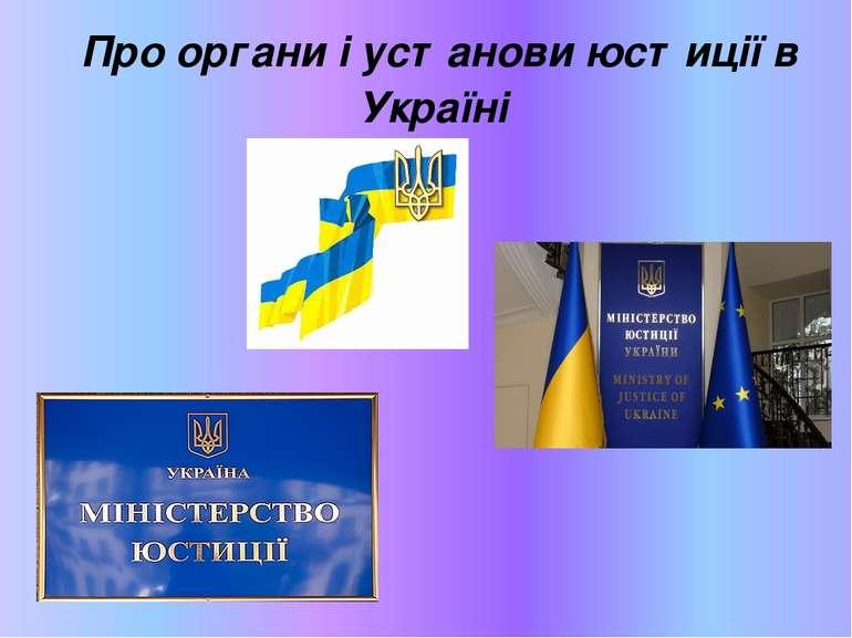 Про органи і установи юстиції в Україні