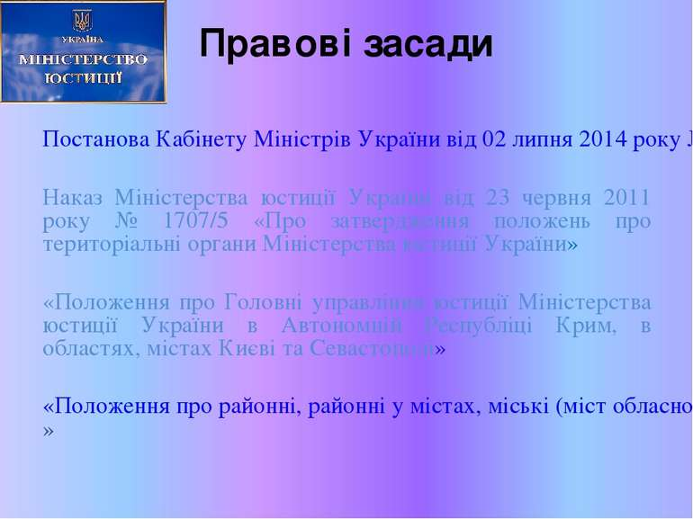 Правові засади Постанова Кабінету Міністрів України від 02 липня 2014 року № ...