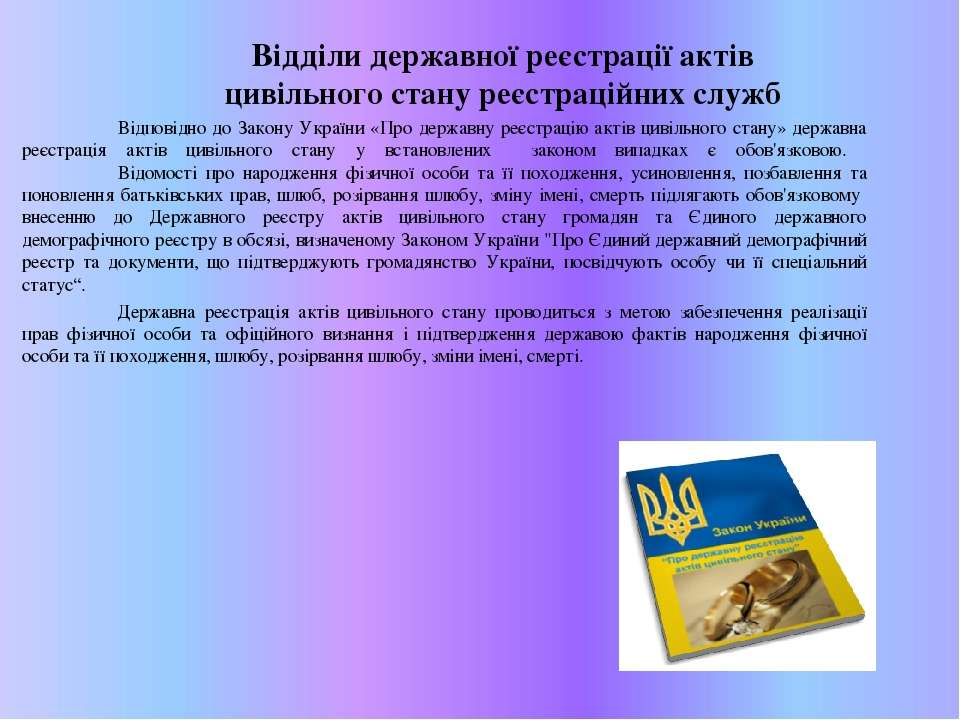 Відділи державної реєстрації актів цивільного стану реєстраційних служб Відпо...