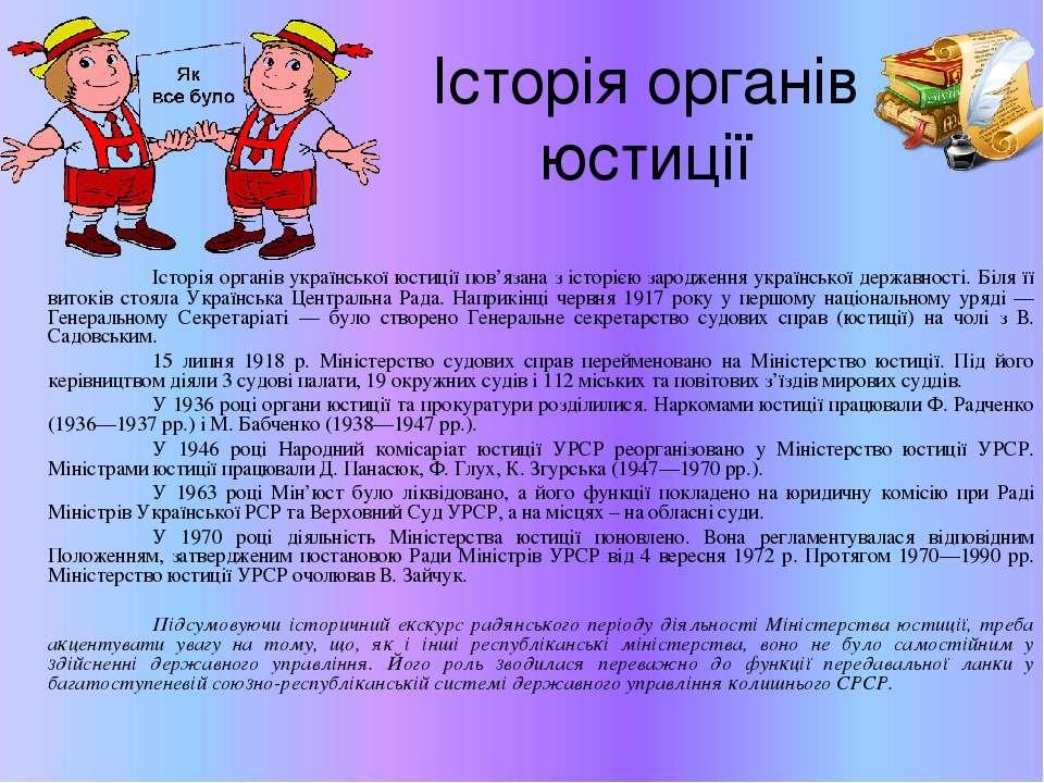 Історія органів юстиції Історія органів української юстиції пов'язана з істор...