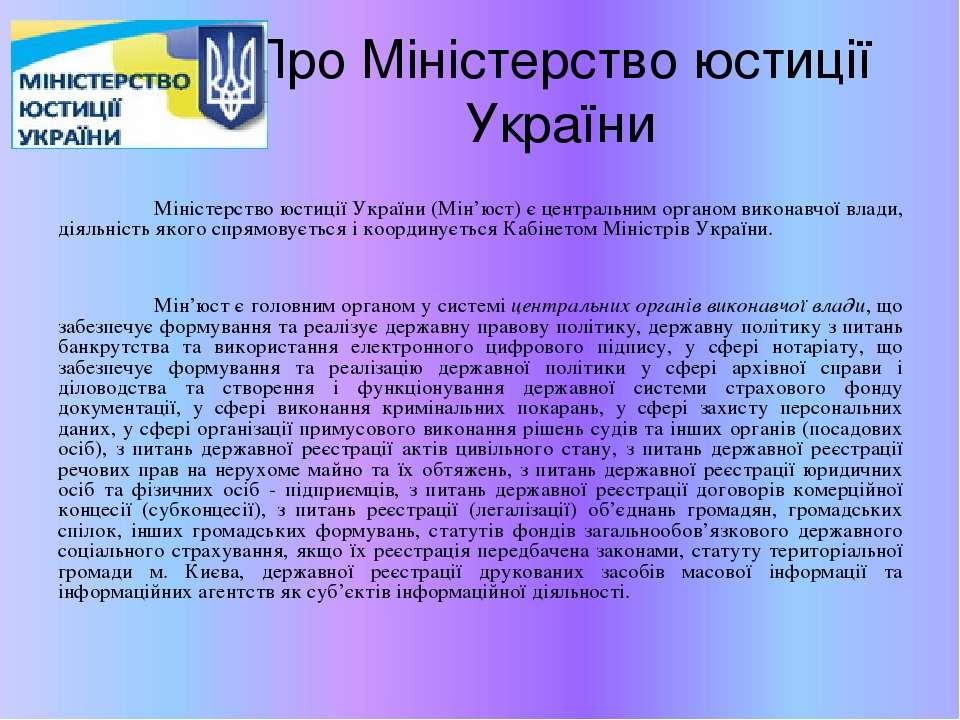 Про Міністерство юстиції України Міністерство юстиції України (Мін'юст) є цен...