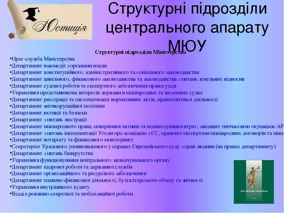 Структурні підрозділи центрального апарату МЮУ Структурні підрозділи Міністер...