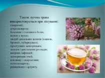 Також лугова трава використовується при лікуванні: гіпертонії; атеросклерозу;...