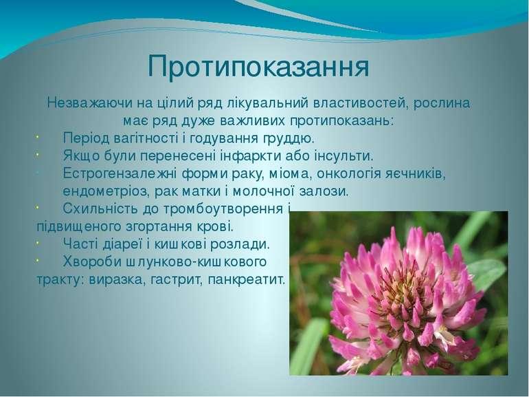 Протипоказання Незважаючи на цілий ряд лікувальний властивостей, рослина має ...