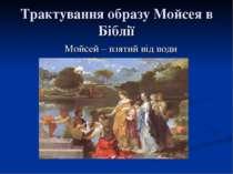 Трактування образу Мойсея в Біблії Мойсей – взятий від води