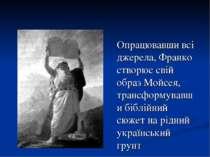 Опрацювавши всі джерела, Франко створює свій образ Мойсея, трансформувавши бі...