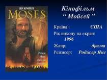 """Кінофільм """" Мойсей """" Країна : США Рік виходу на екран: 1996 Жанр: драма Режис..."""