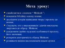 """Мета уроку: ознайомитися з поемою """" Мойсей """"; пояснити біблійну основу поеми;..."""
