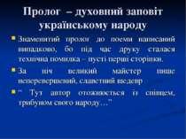 Пролог – духовний заповіт українському народу Знаменитий пролог до поеми напи...