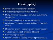План уроку Історія створення поеми «Мойсей» Біблійне трактування образу Мойсе...