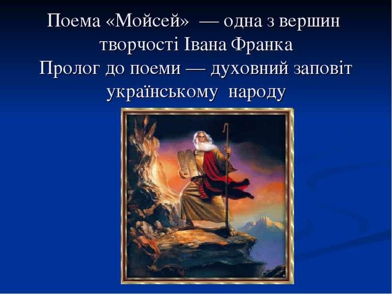 Поема «Мойсей» — одна з вершин творчості Івана Франка Пролог до поеми — духов...