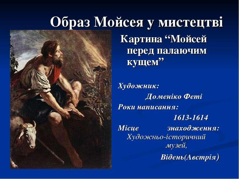 """Образ Мойсея у мистецтві Картина """"Мойсей перед палаючим кущем"""" Художник: Доме..."""