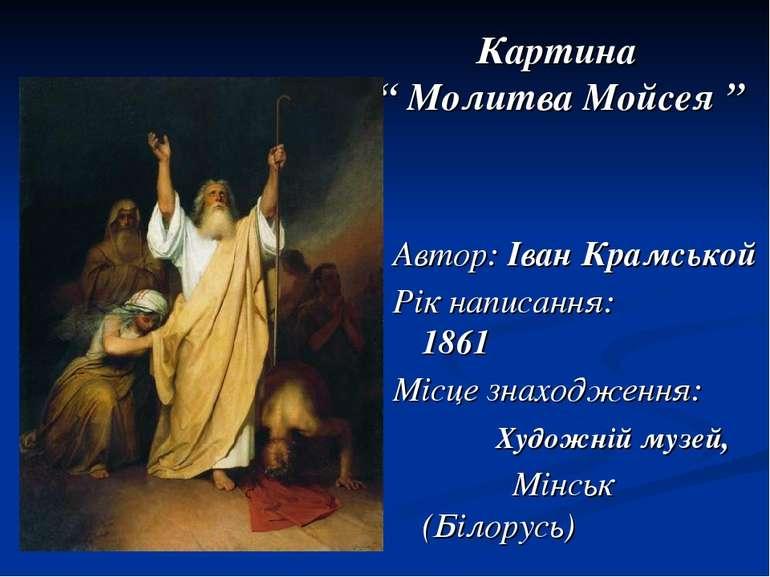 """Картина """" Молитва Мойсея """" Автор: Іван Крамськой Рік написання: 1861 Місце зн..."""